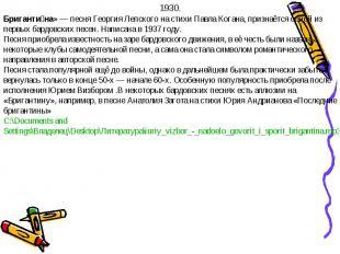 1930.Бригантина» — песня Георгия Лепского на стихи Павла Когана, признаётся одно