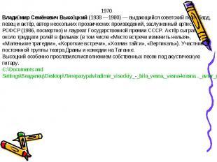 1970Владимир Семёнович Высоцкий (1938 —1980)— выдающийся советский поэт, бард,