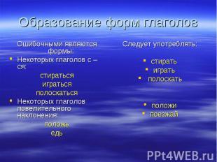Образование форм глаголов Ошибочными являются формы:Некоторых глаголов с –ся:сти