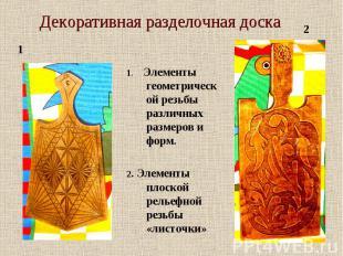 Декоративная разделочная доска 1. Элементы геометрической резьбы различных разме