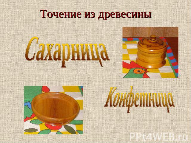 Точение из древесины СахарницаКонфетница