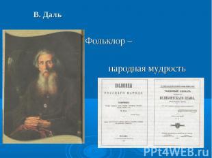 В. Даль Фольклор – народная мудрость