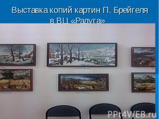 Выставка копий картин П. Брейгеляв ВЦ «Радуга»