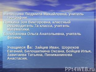 Руководители и участники проекта Мелестова Людмила Михайловна, учитель географии
