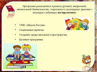 Программа реализуется в рамках урочной, внеурочной, внешкольной деятельности, со