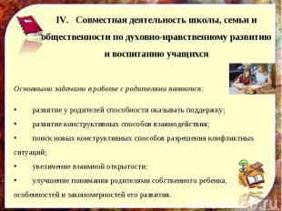 IV.Совместная деятельность школы, семьи и общественности по духовно-нравствен