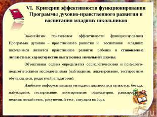 VI. Критерии эффективности функционирования Программы духовно-нравственного раз