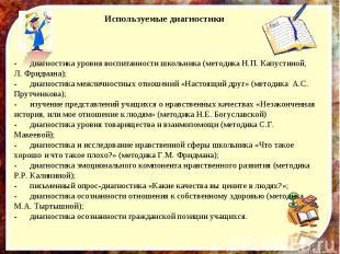 Используемые диагностики- диагностика уровня воспитанности школьника (метод