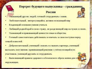 Портрет будущего выпускника – гражданина России Уважающий других людей, готовый