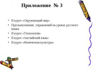Приложение № 3 В курсе «Окружающий мир» При выполнении упражнений на уроках ру