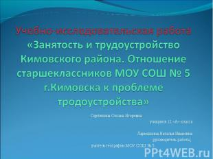 Учебно-исследовательская работа«Занятость и трудоустройство Кимовского района. О