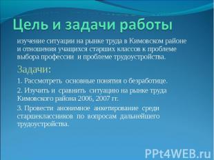 Цель и задачи работы изучение ситуации на рынке труда в Кимовском районе и отнош