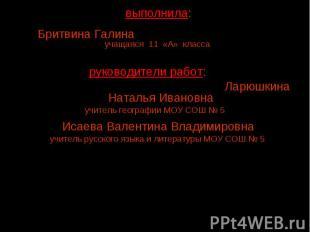 выполнила: Бритвина Галина учащаяся 11 «А» класса руководители работ: Ларюшкина