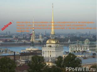 рассмотреть ту неуловимую связь географического и литературного образа Санкт- Пе