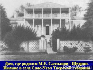 Дом, где родился М.Е. Салтыков - Щедрин.Имение в селе Спас-Угол Тверской губерни