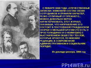 C ЯНВАРЯ 1868 ГОДА «ОТЕЧЕСТВЕННЫЕ ЗАПИСКИ» ИЗМЕНИЛИ СОСТАВ СВОИХ СОТРУДНИКОВ И П