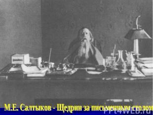 М.Е. Салтыков - Щедрин за письменным столом
