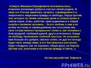 «Смерть Михаила Евграфовича опечалила всех, искренне желающих добра и счастья св