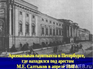 Арсенальная гауптвахта в Петербурге, где находился под арестом М.Е. Салтыков в а