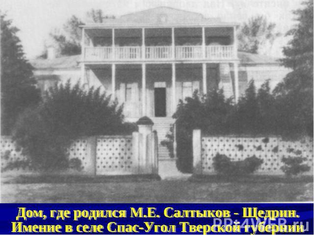 Дом, где родился М.Е. Салтыков - Щедрин.Имение в селе Спас-Угол Тверской губернии