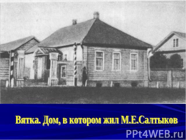 Вятка. Дом, в котором жил М.Е.Салтыков
