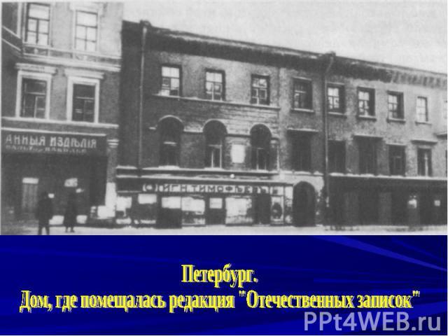 Петербург. Дом, где помещалась редакция