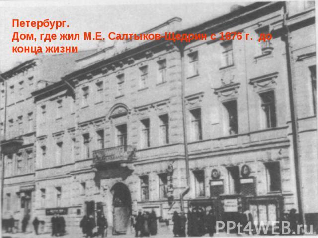Петербург. Дом, где жил М.Е. Салтыков-Щедрин с 1876 г. до конца жизни