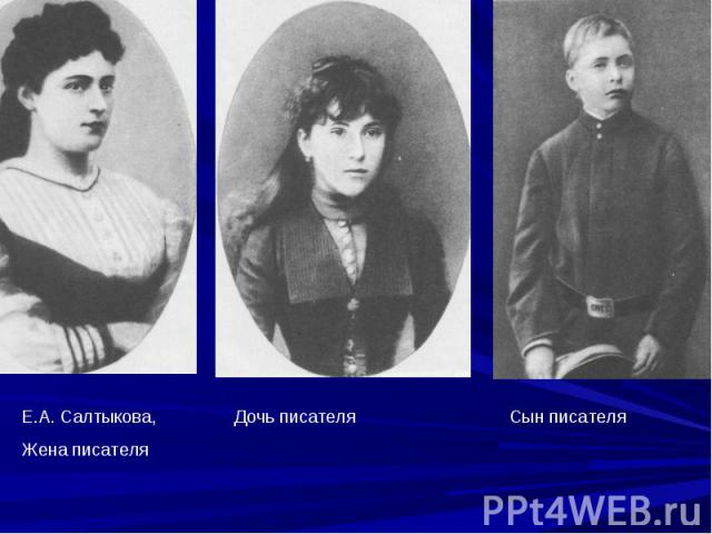Е.А. Салтыкова, Жена писателяДочь писателяСын писателя