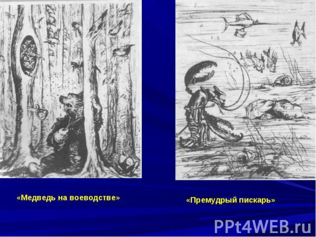 «Медведь на воеводстве»«Премудрый пискарь»