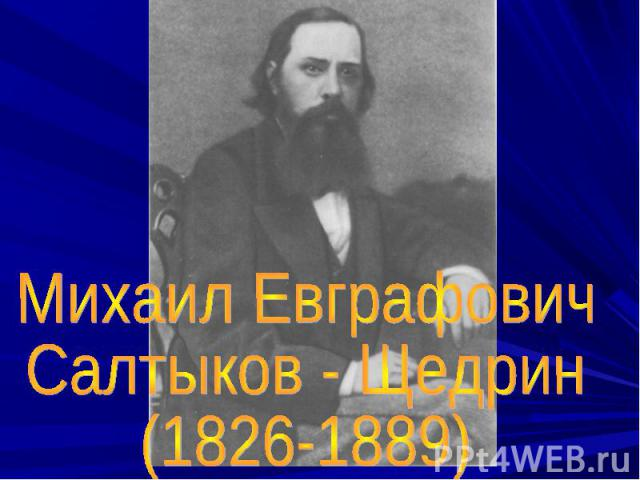 Михаил ЕвграфовичСалтыков - Щедрин(1826-1889)