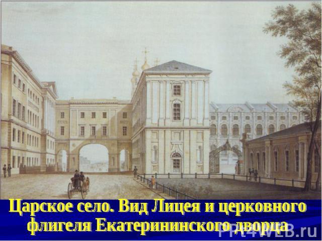 Царское село. Вид Лицея и церковного флигеля Екатерининского дворца