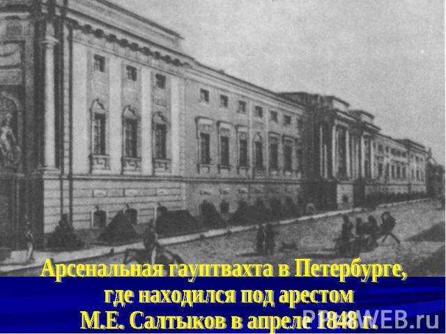 Арсенальная гауптвахта в Петербурге, где находился под арестом М.Е. Салтыков в апреле 1848 г.