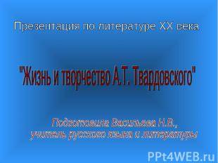 """Презентация по литературе ХХ века """"Жизнь и творчество А.Т. Твардовского""""Подготов"""