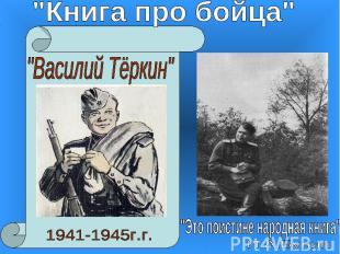 """""""Книга про бойца""""""""Василий Тёркин""""""""Это поистине народная книга""""1941-1945г.г."""