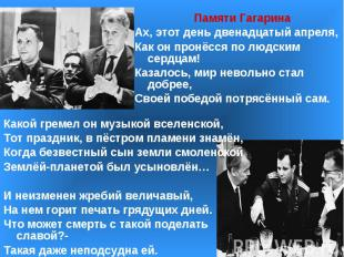Памяти ГагаринаАх, этот день двенадцатый апреля,Как он пронёсся по людским сердц