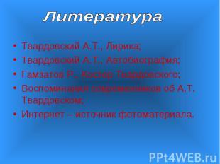 Литература Твардовский А.Т., Лирика;Твардовский А.Т., Автобиография;Гамзатов Р.,