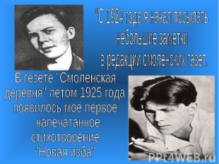"""""""С 1924 года я начал посылатьнебольшие заметки в редакции смоленских газет.В гез"""