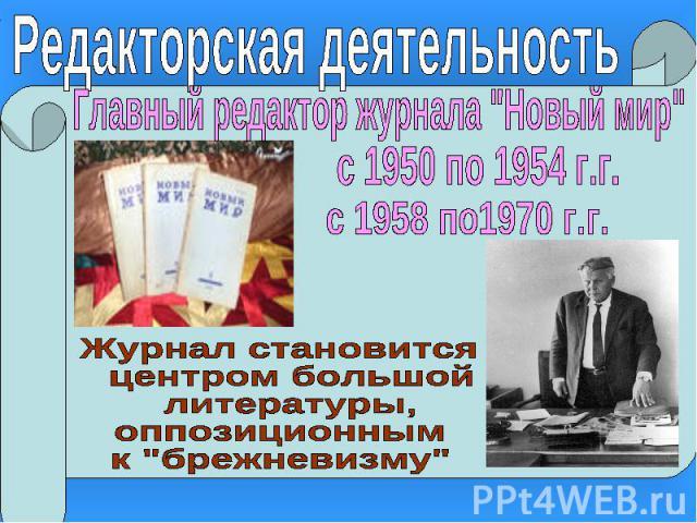 Редакторская деятельность Главный редактор журнала
