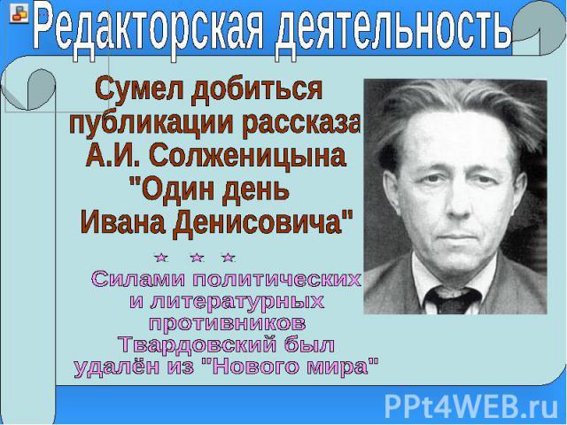 Редакторская деятельностьСумел добиться публикации рассказа А.И. Солженицына