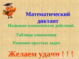Математический диктантЖелаем удачи ! ! !