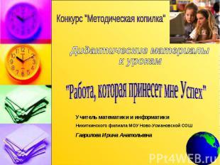 """Конкурс """"Методическая копилка"""" Дидактические материалы к урокам""""Работа, которая"""