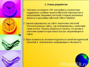 2. Этапы разработкиОбучаясь на модуле «ПК: настройка и техническая поддержка» в