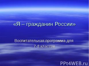 «Я – гражданин России» Воспитательная программа для 7-8 классов
