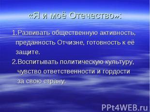 «Я и моё Отечество»: 1.Развивать общественную активность, преданность Отчизне, г