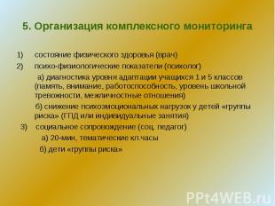 5. Организация комплексного мониторинга состояние физического здоровья (врач)пси