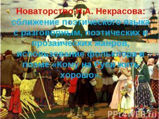 Новаторство Н.А. Некрасова: сближение поэтического языка с разговорным, поэтичес