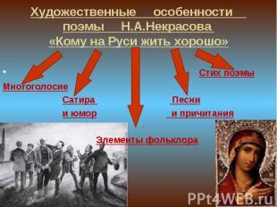 Художественные особенности поэмы Н.А.Некрасова «Кому на Руси жить хорошо»