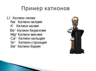 Пример катионов Li+ Катион лития Na+ Катион натрия K+ Катион калия Be2+ Катион б