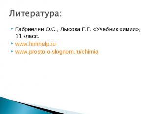 Литература: Габриелян О.С., Лысова Г.Г. «Учебник химии», 11 класс.www.himhelp.ru