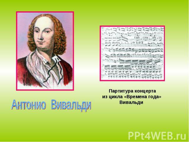 Антонио Вивальди Партитура концерта из цикла «Времена года» Вивальди